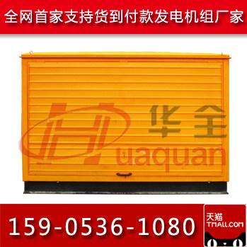 100kw diesel generator set Weichai Huafeng R6105 under applicable anti-canopy outdoor environment Diesel Engine