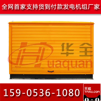 100kw Weichai Deutz diesel generator sets anti-canopy generators selling four protection devices