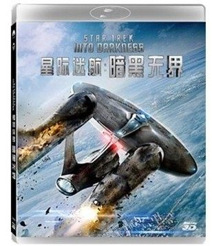 Genuine 3d Dark Star Trek Blu-ray Disc Blu-ray high-definition movies unbounded 1080P Blu-ray 3D + 2D Collector's Edition