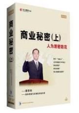 【正版带发票】商业秘密上 人为泄密防范 蒋哲钧 4VCD 东...