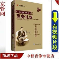 【正版带发票】金正昆 商务礼仪 10VCD+1CD1书现货