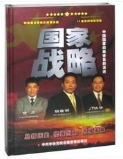 『商城正版』中国国家战略体系的演进 专家团 10DVD