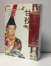 【商城正版】大型文献纪录片 中国甘孜藏传佛教艺术 7DVD