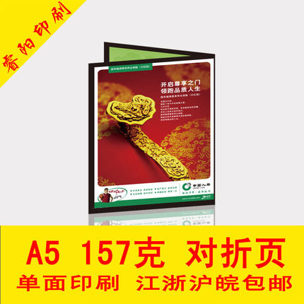 157 g A5 leaflets color pages for folding 32K color page flyer printing single-sided printing 10000