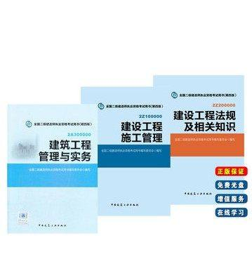 2014 two construction division construction division two books a full examination books two construction division to build 2014 housing construction materials construction of civil engineering materials a full 3 Construction Management