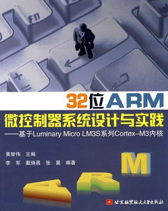 32-bit ARM microcontroller system design and practice - based LUMINARY MICRO LM3S system