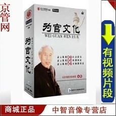 【正版带发票】为官文化 张勤 北京市委党校教授 6DVD 视...
