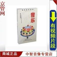 『商城正版』新版音乐欣赏曲库 中学 25CD