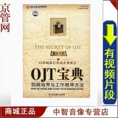 【正版带发票】OJT宝典:部属培育与工作教导方法 林涛 6V...