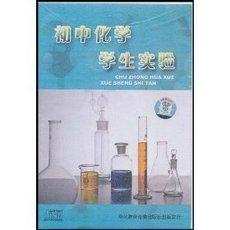 【正版带发票】初中化学学生实验 4VCD