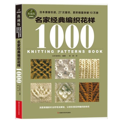 1000 Knitting Patterns Ebook Download : Buy Free shipping !Famous classic 1000 new knitting patterns knitting pattern...