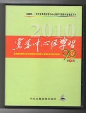 正版1DVD《2010年的国际形式走向》党委中心组90分20...