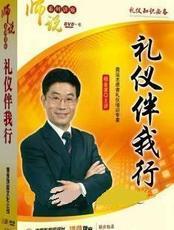 【商城正版】师说系列 礼仪伴我行 杨金波 主讲6盘DVD+1...