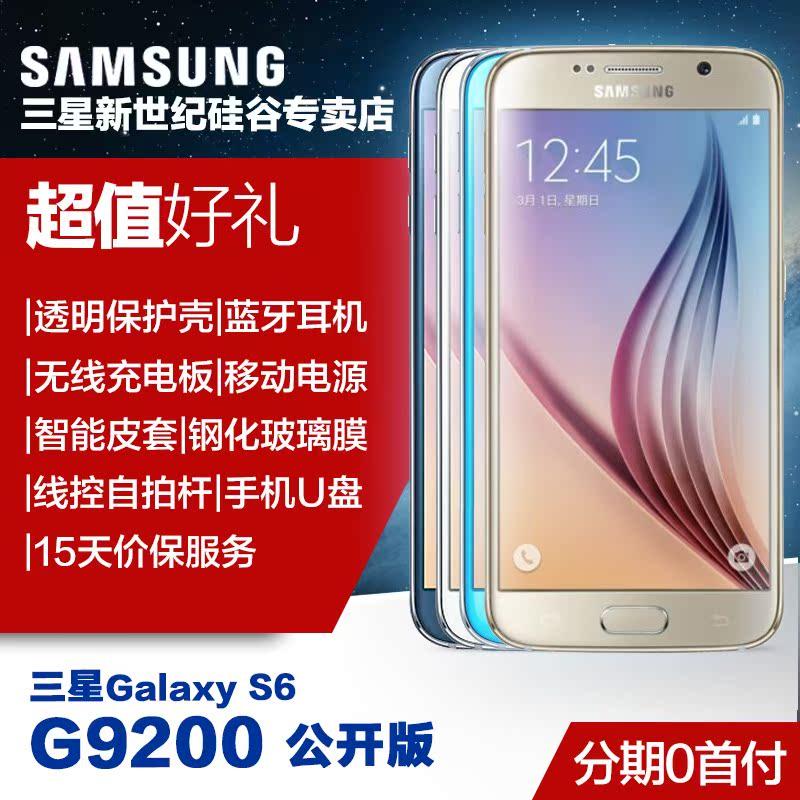 黑白金蓝现货送豪礼Samsung/三星 GALAXY S6 SM-G9200 4G智能手机