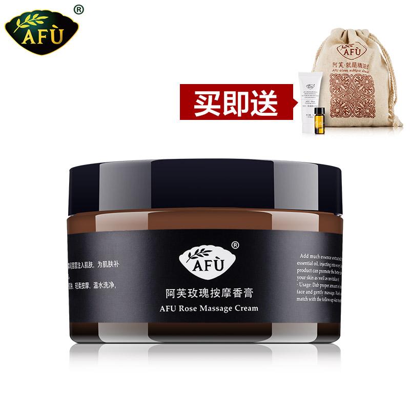 AFU阿芙玫瑰按摩香膏120g 面部面膜 美白补水 保湿滋养按摩膏品