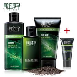 专柜正品相宜本草黑茶男士护肤品套装洁面水乳控油保湿补水化妆品