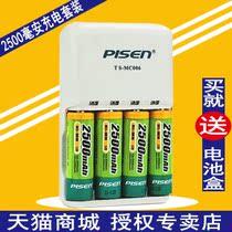 品胜 5号充电电池4节套装 5号充电电池2500毫安 相机充电电池