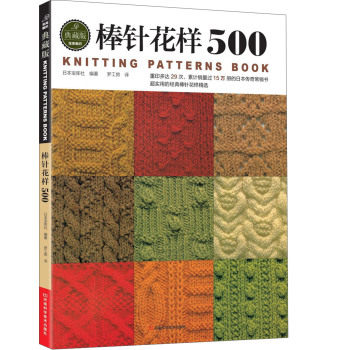 Buy 500 new knitting patterns knitting patterns knit ...