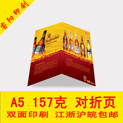 A5 157 Kerui Yang leaflets 32K color page printing double-sided color pages printed on the folding free shipping 4000