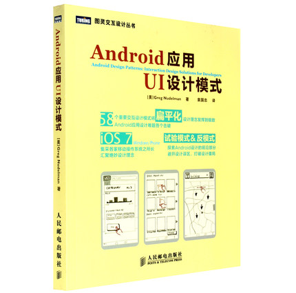 Buy Genuine shipping books Android user interface design ( full ...