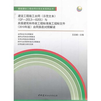 Genuine Mall Construction Contract ( model text ) (GF-2013-0201) and housing construction