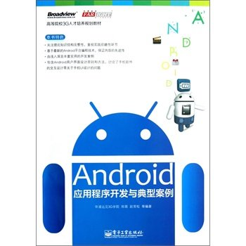 ( Genuine send bookmarks 7247): Android application development with a typical case of Zheng Meng Electronics