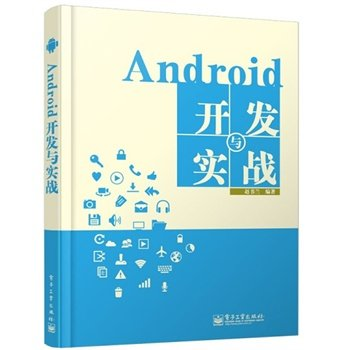 ( Genuine send bookmarks 7247): Android development and combat Zhao Shulan the electronics industry publication
