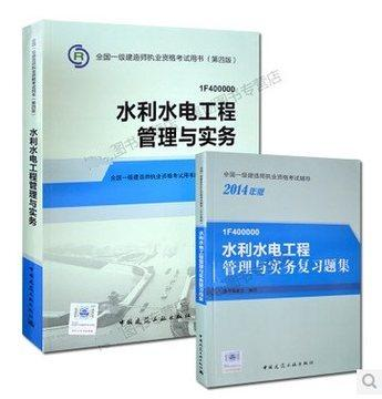 [ Genuine spot] edition 2014 construction division textbooks hydropower project management and practice + water conservancy and hydropower project management and practical set of review questions presented in 2013 and have 14 years of single-subject classes online update