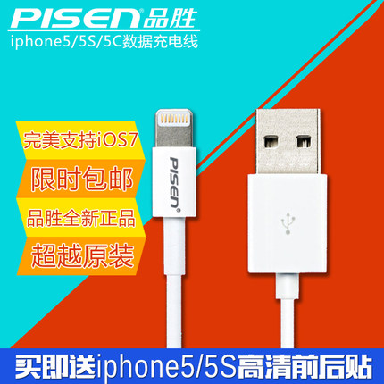 PISEN Apple 5s phone lines iPhone5c transmission lines ipad 5 mini2 air charging cable