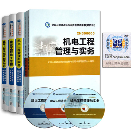 Pro forma 2015 two construction division examination books textbook +2014 fourth edition of two construction division construction division two national Mechatronics Engineering Management Studies Management and Practice exam title charge with six sets of papers