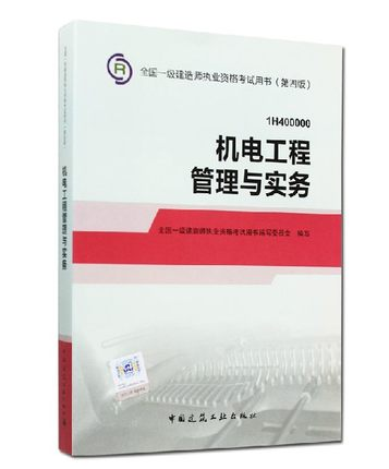 Spot shipping Genuine 2014 a construction division management and practice teaching Mechatronics Engineering 2014 a construction division examination books to build 2014 a 2014 a 2014 built a mechanical and electrical construction materials division book