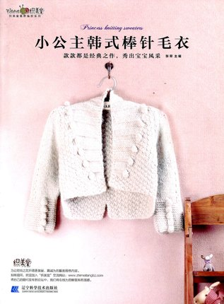 1d40c65fbb21 Buy United Church organizations most want to knit series Little ...
