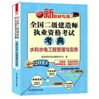 [ W ] 2014- Genuine hydropower project management and practice - the National Qualification Examination two construction - new textbooks special qualification examination proposition research center