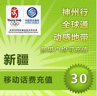 Xinjiang Mobile automatically recharge immediately arrived fast charge 30 yuan bill ( 1--30 minute arrival )