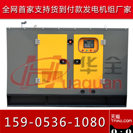 Yuchai 100kw diesel generator sets with power transfer mute automation box series brushless generator Huaquan