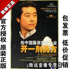 『商城正版』给中国服装家族企业开一剂药方 祝文欣 10VCD