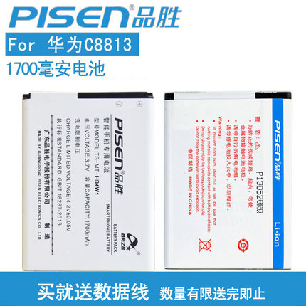 C8813DQ battery product wins Huawei G520 G510 G525 C8813Q C8813D T8951 battery