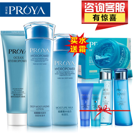 Park Bo Po Laiya Eliya genuine counter suit suits ocean hydrodynamic Moisturizing skin care cosmetics