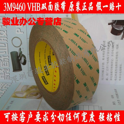 Original 3M9460PC transparent thin double-sided adhesive glue strong double-sided VHB double-sided adhesive 1-5CM * 55M