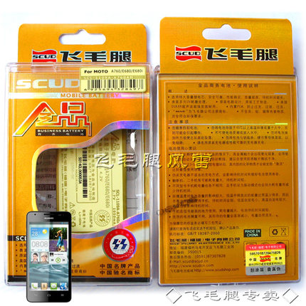 Scud Huawei C8813 battery G520 C8813Q C8813D G510 G525 T8951 high capacity
