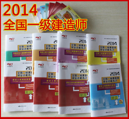 2014 a construction engineer exam Zhenti a full set of four mechanical and electrical construction division construction grade test counseling book 2015 book 2014 a construction division national level mechanical and electrical construction division donated software project management and practice