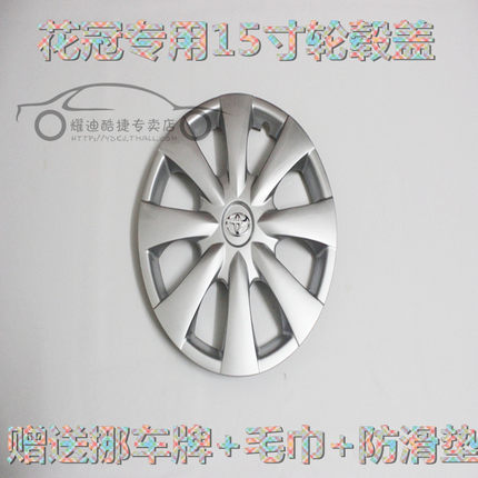 Toyota Corolla Corolla wheel cover tire cover hubcap wheel cover BYD F3 standard 15-inch wheels plastic cover