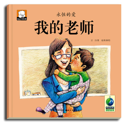 Stupid Xiongyong Heng love picture books full five -year-old children's story books books books 0-3-6 emotional infant baby picture books picture books early childhood early education enlightenment books eternal love my friends