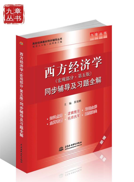 «Пост» девять глав книги экономики конгресс Gao непосредственной редактировать пятой издание 5-е издание макро частичная синхронизация консультирования и осуществления решения Li Yingying, Вэй Yanan, Китай waterpower пресс
