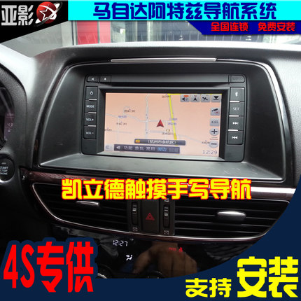buy the new mazda cx-5 6 a tezi dedicated navigation module atenza