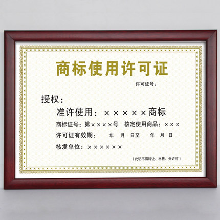 Buy Wanjing mahogany color wood frame a4 frame the new license ...